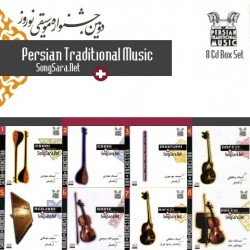 Persian Traditional Music Vol 1-8