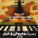 Javad Maroufi & Homayoun Khorram - Best of 6CD